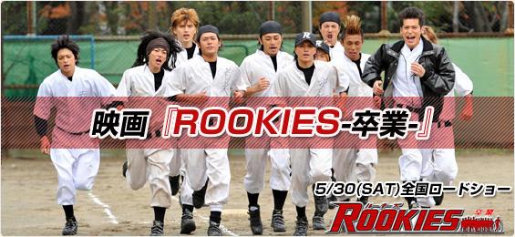 ROOKIESの画像 p1_4