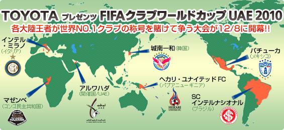 ワールド カップ クラブ fifa