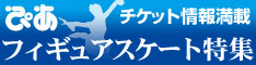 チケットぴあ フィギュアスケート特集